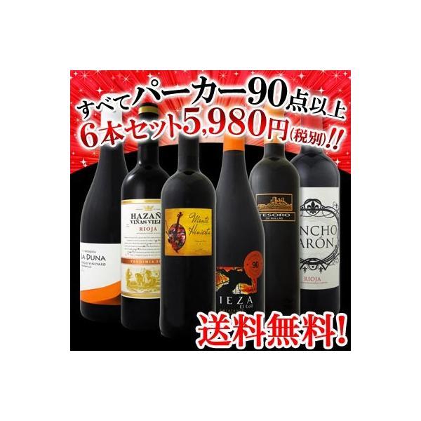 ワインセット すべてパーカー 90点以上 6本セット wine kbwine
