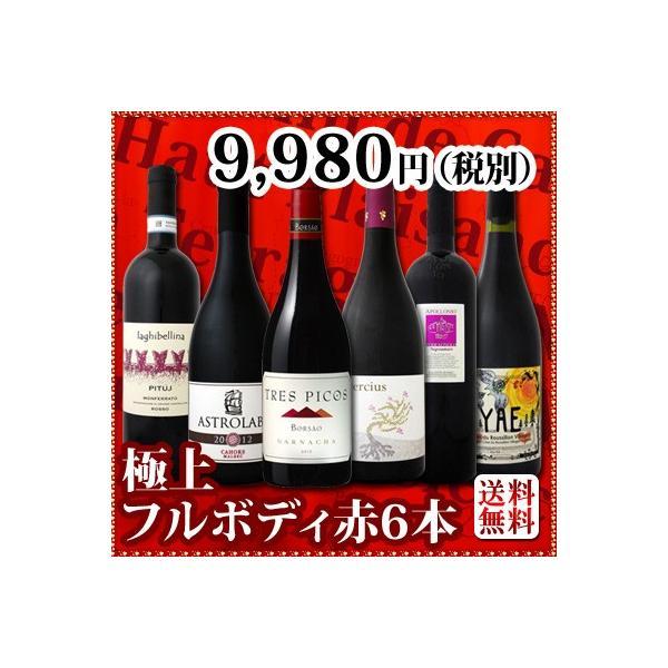 ワインセット 濃厚好き必見 大満足のフルボディ6本セット wine|kbwine