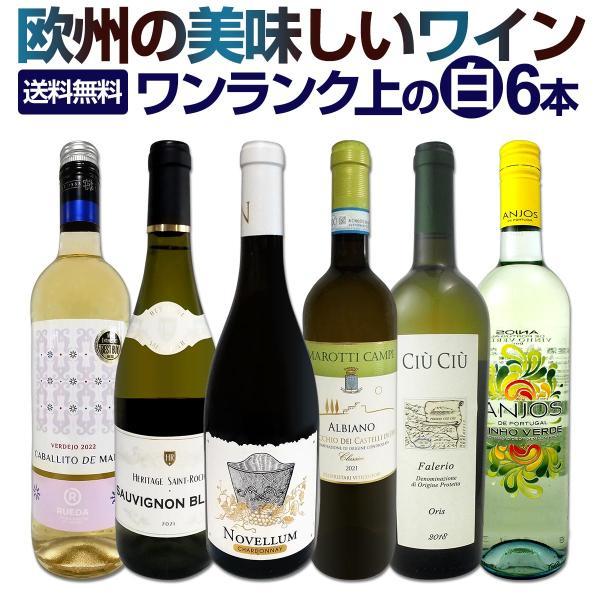 白ワイン6本セット 辛口 第112弾 wine set イタリア フランス kbwine