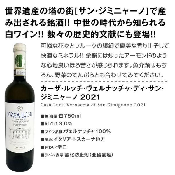 白ワイン6本セット 辛口 第112弾 wine set イタリア フランス kbwine 02