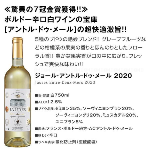 白ワイン6本セット 辛口 第112弾 wine set イタリア フランス kbwine 03
