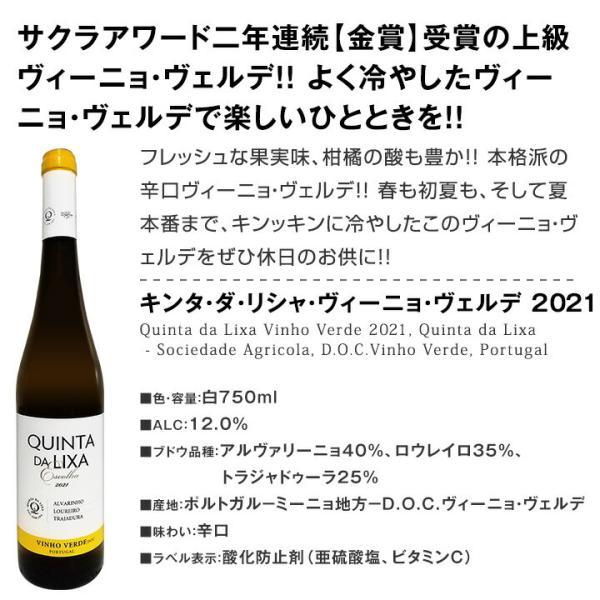 白ワイン6本セット 辛口 第112弾 wine set イタリア フランス kbwine 04