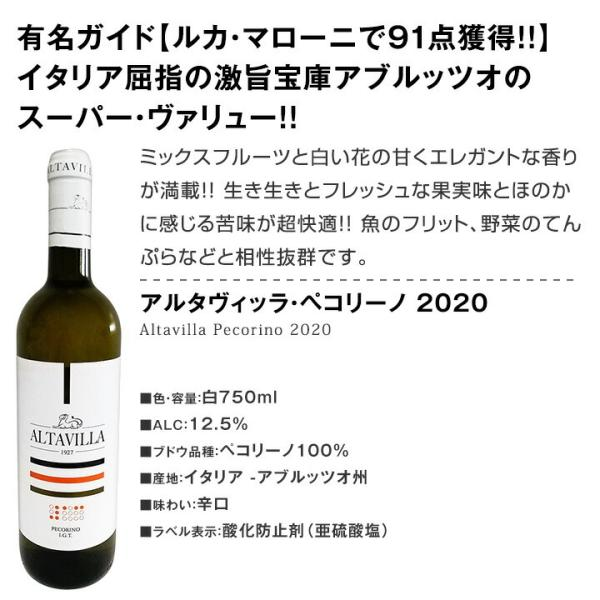 白ワイン6本セット 辛口 第112弾 wine set イタリア フランス kbwine 05