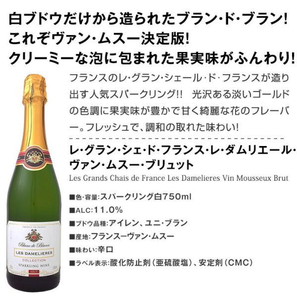 辛口スパークリングワイン6本セット 第62弾 sparkling wine set kbwine 04