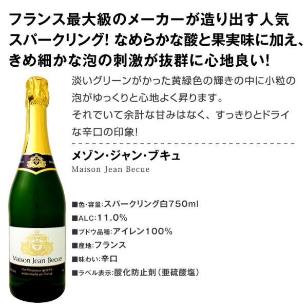 辛口スパークリングワイン6本セット 第62弾 sparkling wine set kbwine 06