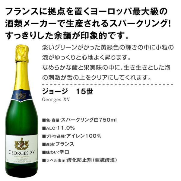 辛口スパークリングワイン6本セット 第62弾 sparkling wine set kbwine 07