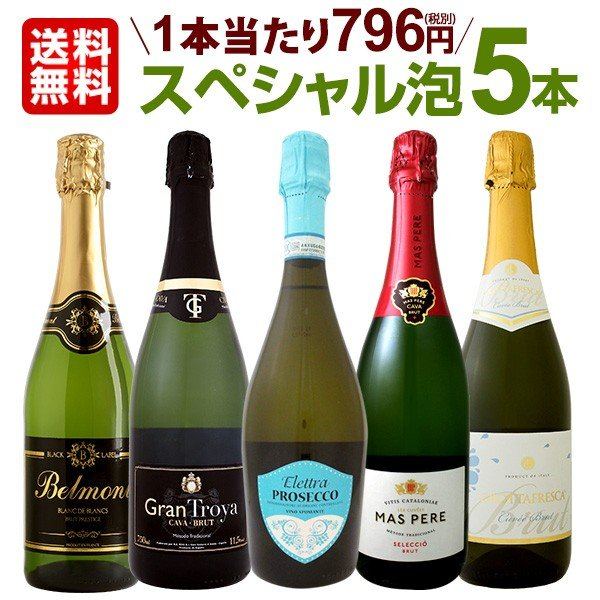 スパークリングワインセット 第24弾 1本あたり796円税別 スパークリングワイン5本セット sparkling wine set|kbwine