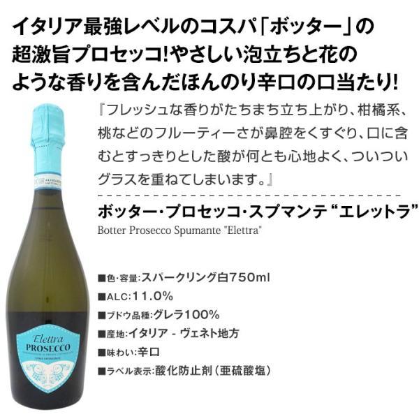 スパークリングワインセット 第24弾 1本あたり796円税別 スパークリングワイン5本セット sparkling wine set|kbwine|02