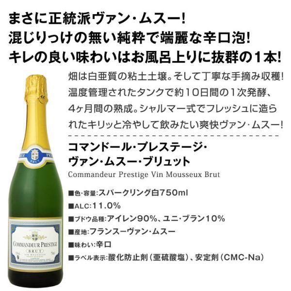 スパークリングワイン セット 第126弾 ベスト オブ スパーク 当店厳選 高級クレマンも入った極旨…|kbwine|05