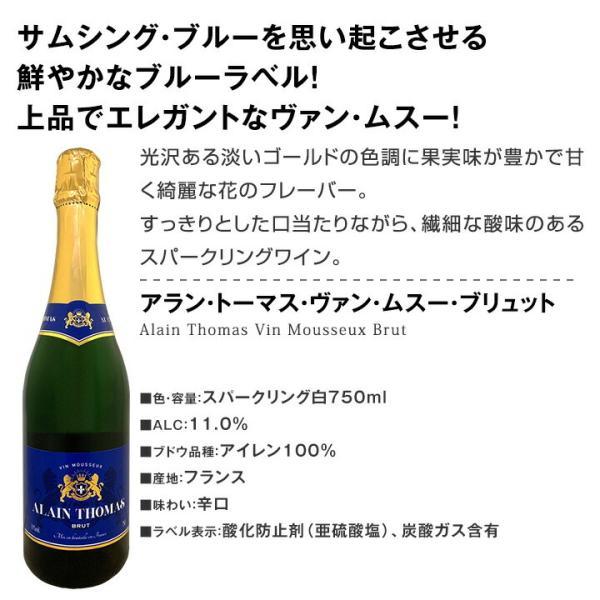 スパークリングワイン セット 第126弾 ベスト オブ スパーク 当店厳選 高級クレマンも入った極旨…|kbwine|07
