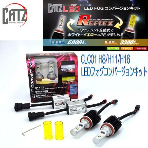 FET CATZ CLC01 REFLEX LEDフォグランプ専用コンバージョンキット H8/H11/H16【お取り寄せ】【リフレックス】|kcm-onlineshop
