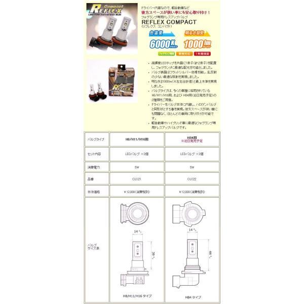 FET CATZ CLC01 REFLEX LEDフォグランプ専用コンバージョンキット H8/H11/H16【お取り寄せ】【リフレックス】|kcm-onlineshop|05