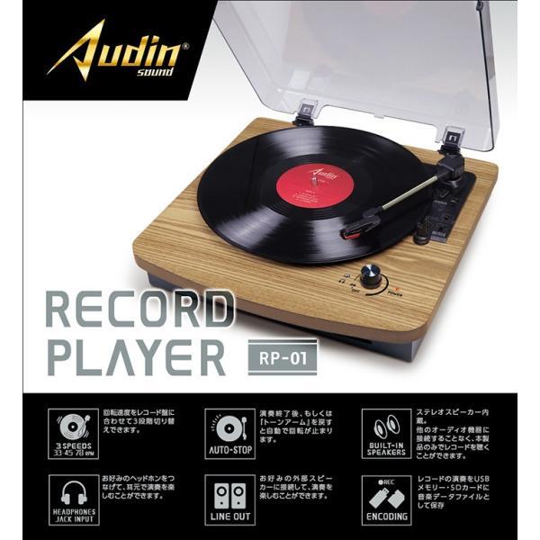 レコードプレーヤー スピーカー内臓 USBメモリー SDカード Audin Sound RP-01 KK-00521