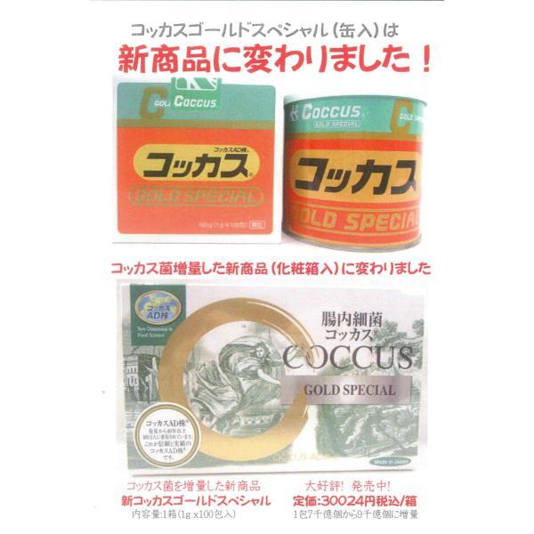 コッカスゴールドスペシャル 1缶 [最新品が最安値]アドバンス腸内細菌食品*送料無料|kdckdc|02