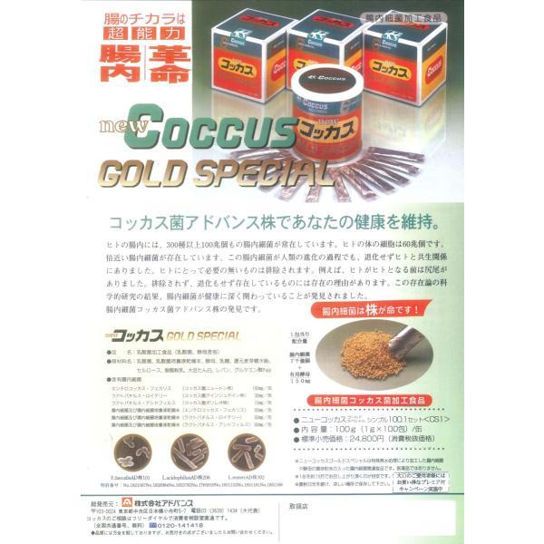 コッカスゴールドスペシャル 1缶 [最新品が最安値]アドバンス腸内細菌食品*送料無料|kdckdc|03