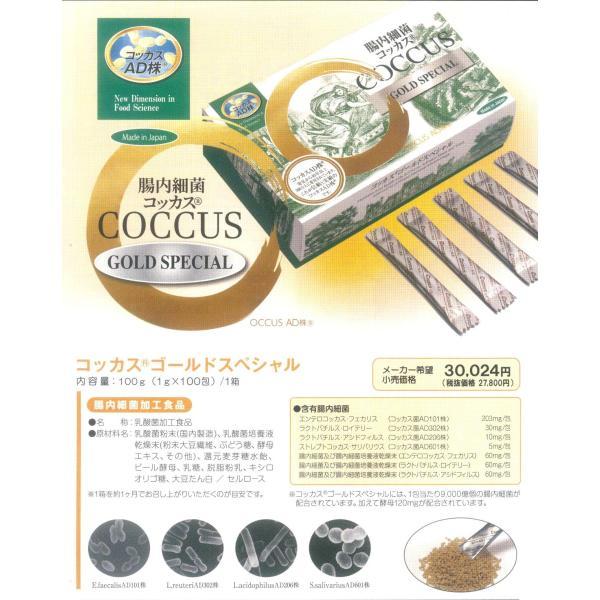 コッカスゴールドスペシャル 1缶 [最新品が最安値]アドバンス腸内細菌食品*送料無料|kdckdc|04