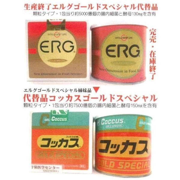 エルグゴールドスペシャル 1缶  [最新品が最安値] アドバンス腸内細菌コッカス食品*送料無料 kdckdc 02