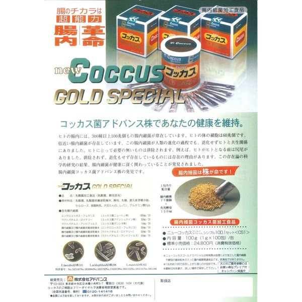エルグゴールドスペシャル 1缶  [最新品が最安値] アドバンス腸内細菌コッカス食品*送料無料 kdckdc 04