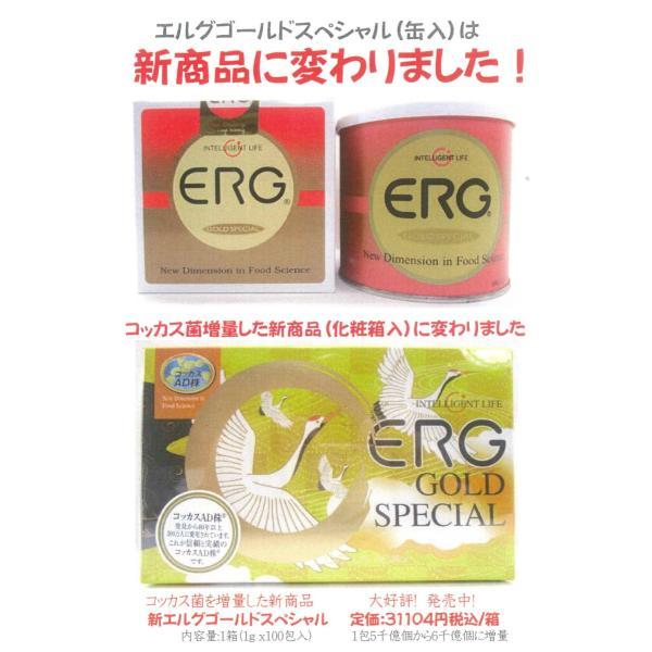エルグゴールドスペシャル 1缶  [最新品が最安値] アドバンス腸内細菌コッカス食品*送料無料 kdckdc 07