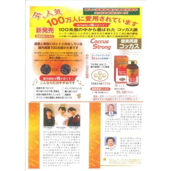 4瓶setコッカスストロング [最新品が最安値]アドバンス腸内細菌食品*送料無料 kdckdc 02