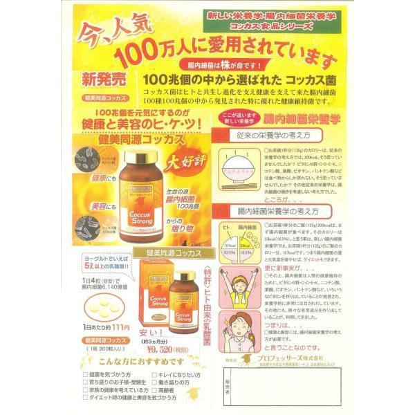 4瓶setコッカスストロング [最新品が最安値]アドバンス腸内細菌食品*送料無料 kdckdc 03