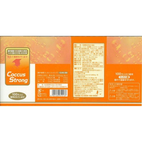 4瓶setコッカスストロング [最新品が最安値]アドバンス腸内細菌食品*送料無料 kdckdc 04