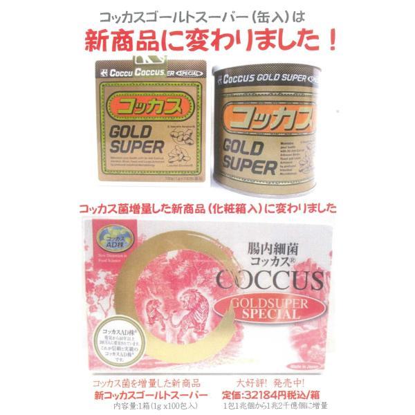 2缶setコッカスゴールドスーパー [最新品が最安値]アドバンス腸内細菌食品*送料無料|kdckdc|02