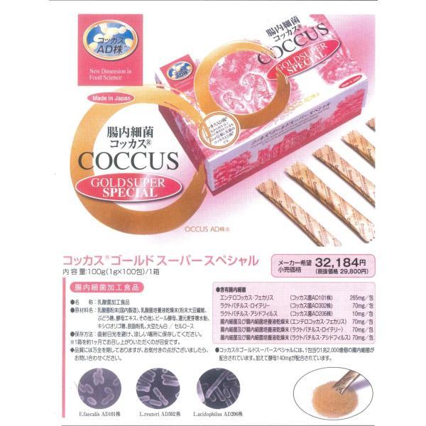 2缶setコッカスゴールドスーパー [最新品が最安値]アドバンス腸内細菌食品*送料無料|kdckdc|04