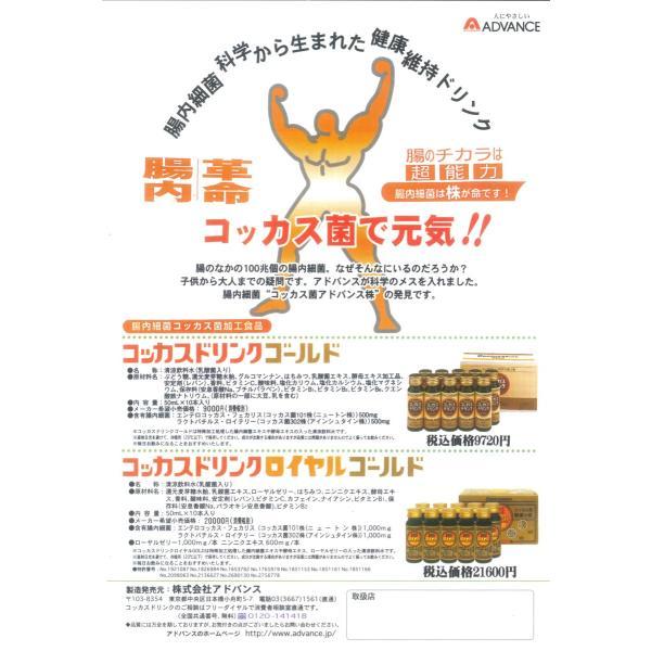 100本入コッカスドリンクゴールド[最新品が最安値]アドバンス腸内細菌飲料*送料無料 kdckdc 03