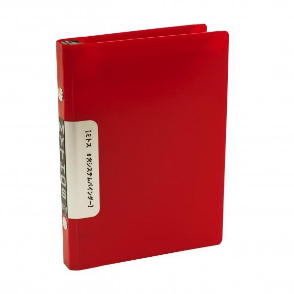 ミニ6穴サイズ ミトスシステムバインダー 内径12mm 赤 システム手帳バインダー 58835 赤
