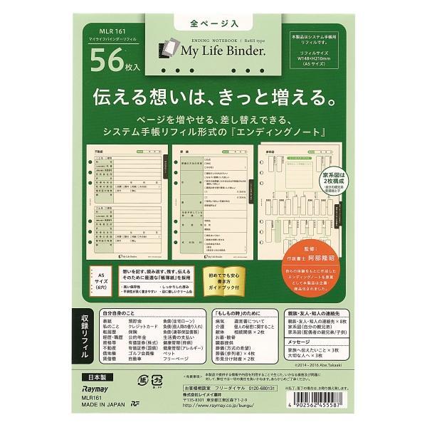 A5サイズ My Life Binder エンディングノート リフィルセット システム手帳リフィル MLR161