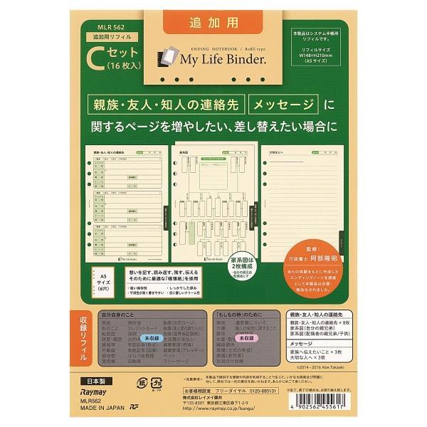 A5サイズ My Life Binder エンディングノート 追加用Cセット システム手帳リフィル MLR562