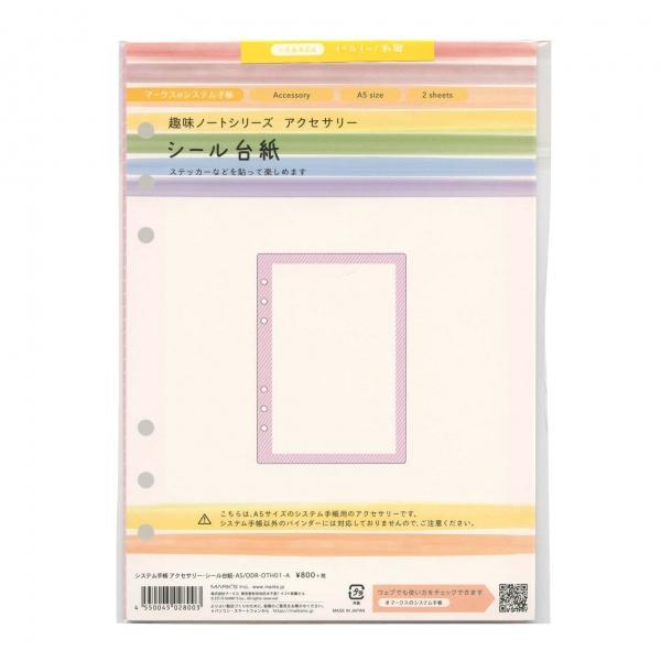 システム手帳 A5リフィル 趣味ノート シール台紙 ODR-OTH01-A