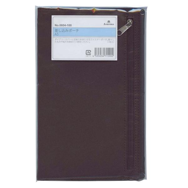 システム手帳リフィル A5サイズ 差し込みポーチ差し込みポーチ 0604-100