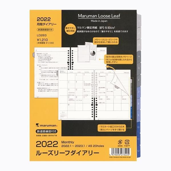 2022年版 A5サイズ 20穴 月間ブロック ルーズリーフダイアリー システム手帳リフィル LD283-22