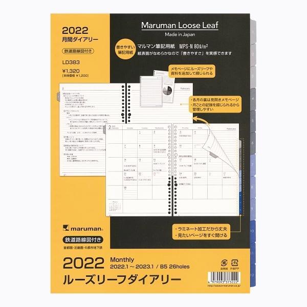 2022年版 B5サイズ 26穴 月間ブロック ルーズリーフダイアリー システム手帳リフィル LD383-22