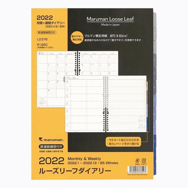 2022年版 B5サイズ 26穴 月間+週間ホリゾンタル ルーズリーフダイアリーシステム手帳リフィル LD376-22