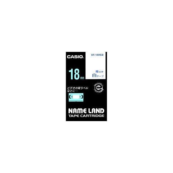 ネームランド用 テープカートリッジ スタンダードテープ 白ラベル 青文字  XR-18WEB
