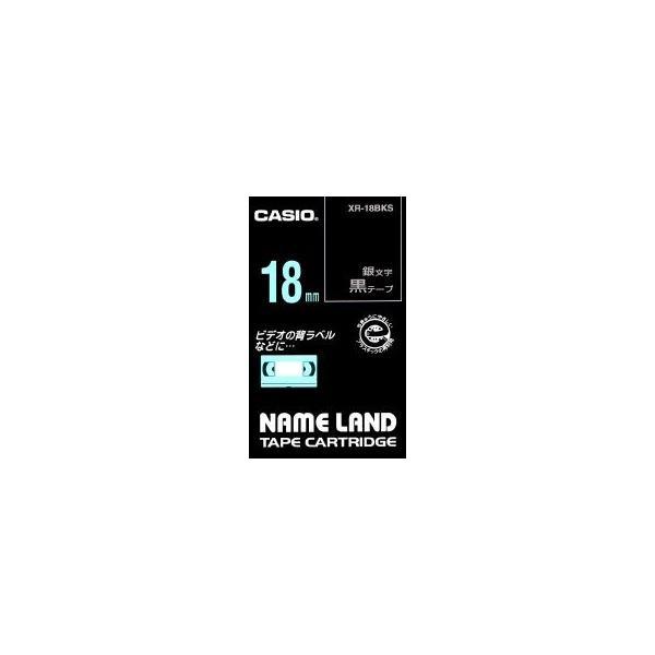 ネームランド用 テープカートリッジ スタンダードテープ 黒ラベル 銀文字  XR-18BKS