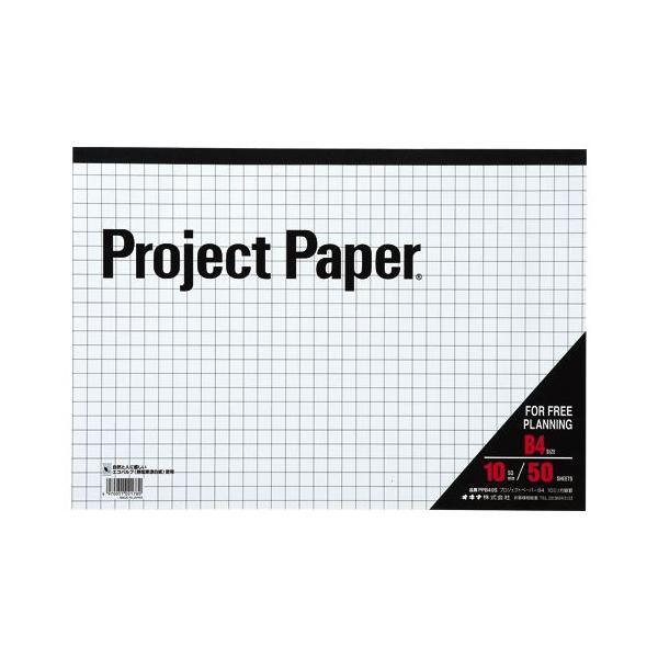 B4サイズ横型 プロジェクトペーパー 10mm方眼 レポートパッド PPB40S
