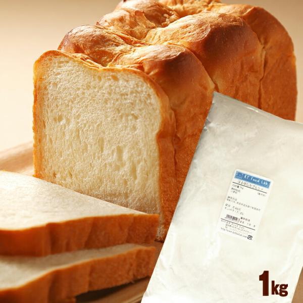 はるゆたかブレンド 1kg パン用小麦粉 強力粉 / 北海道産 パン用粉 小麦粉 国産 ハルユタカ 小麦 / パン作り 食パン ホームベーカリー パン
