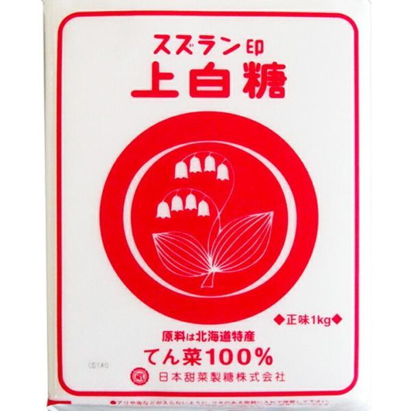 スズラン印 上白糖 1kg / 北海道産 ビート上白糖 ビート てんさい糖 てん菜 てん菜糖 甜菜糖 100% 砂糖大根 日本甜菜製糖株式会社