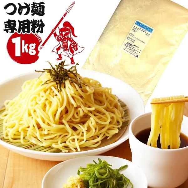 つけ麺専用粉 つけ麺を市場に広めるべく、つけ麺への熱き想いを持つ者たちの手で開発された中華めん用粉