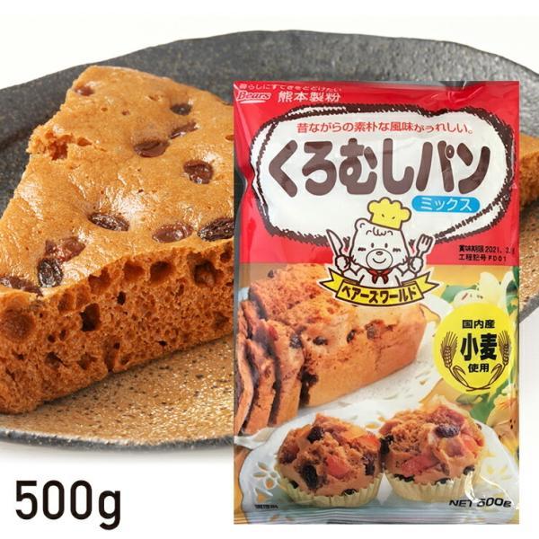 黒蒸しパンミックス 500g 黒糖 くろむしパンミックス  黒むしパン粉 熊本製粉 黒 蒸しパン MIX ミックス粉 製菓 おやつ 手作り 饅頭 カステラ