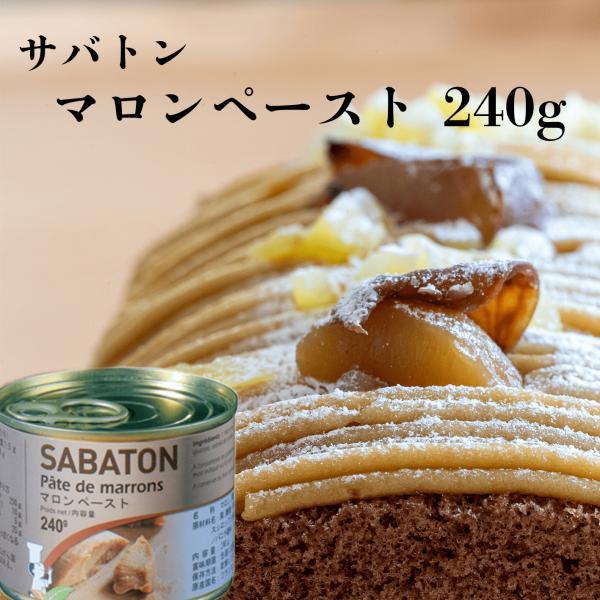 サバトン マロンペースト 240g / 栗 マロン ペースト 洋菓子 モンブラン クリーム