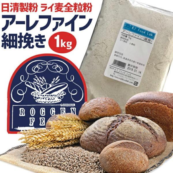 ライ麦粉 粉末 アーレファイン 細挽 1kg ドイツ産 / 製パン 小麦粉 ライ麦粉