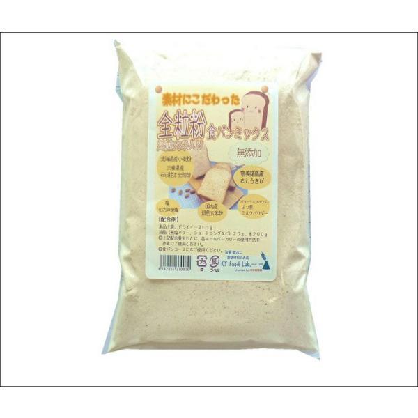 パン作り用 全粒粉 食パンミックス粉 7.5kg( 300g×25袋 )送料無料 お試し / 無添加 素材にこだわった 国産 強力小麦粉 ※イーストは別途ご用意ください