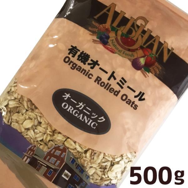 アリサン 有機オートミール オーガニック 500g 有機 押しオーツ麦 アメリカ産 大麦 押し麦 離乳食 ダイエット食 オートミール シリアル 砂糖不使用