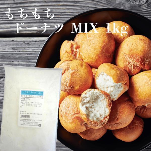 もちもちドーナツMIX 1kg / ドーナッツ ミックス 製菓 ミックス粉 ドーナツ おやつ 手作り スイーツ 1キロ