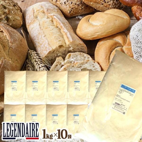 送料無料 / レジャンデール 10kg (1kg × 10) 強力粉 日清製粉 フランスパン用小麦粉 / 小麦粉 パン用粉 / パン作り 10キロ 【同梱不可】